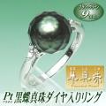 【華真珠】Pt黒蝶真珠ダイヤ入りリング(ブラックグリーンカラー/9ミリ/プラチナ製)