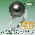 【華真珠】Pt黒蝶真珠ダイヤ入りリング(ブラックグリーンカラー/11ミリ/プラチナ製)