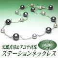 黒蝶真珠&アコヤ真珠ステーションネックレス(ブラックグリーン&ブルーグレーカラー/50cm)
