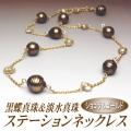 黒蝶真珠&淡水真珠ステーションネックレス(ショコラ&ゴールドカラー/50cm)