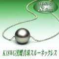 K18WG黒蝶真珠スルーネックレス(ライトグリーンカラー/8.5ミリ)