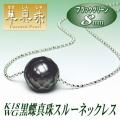 【華真珠】K18WG黒蝶真珠スルーネックレス(ブラックグリーンカラー/8ミリ)