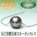 【華真珠】K18WG黒蝶真珠スルーネックレス(グリーングレーカラー/9ミリ)