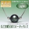 長さ調節可能な【華真珠】K18WG黒蝶真珠スルーネックレス(ブラックグリーンカラー/8mm)