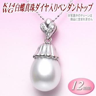 K14WG白蝶真珠ダイヤ入りペンダントトップ(12ミリ)