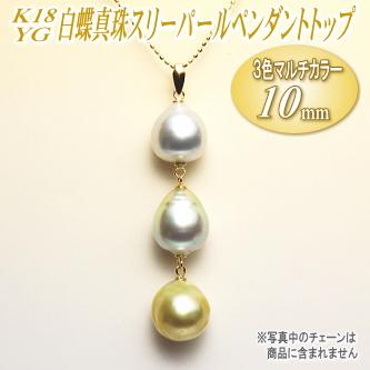 K18YG白蝶真珠スリーパールペンダントトップ(3色マルチカラー/10ミリ)