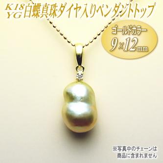 K18YG白蝶真珠ダイヤ入りペンダントトップ(ゴールドカラー/9×12ミリ)