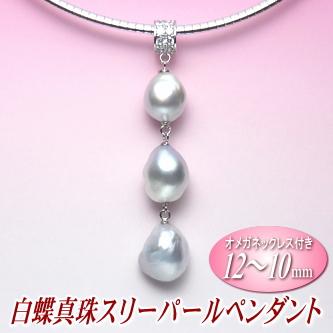 白蝶真珠スリーパールペンダント(12〜10ミリ/長さ調節可能なスライド式オメガネックレス付き)