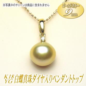 K18YG白蝶真珠ダイヤ入りペンダントトップ(ゴールドカラー/9ミリ)