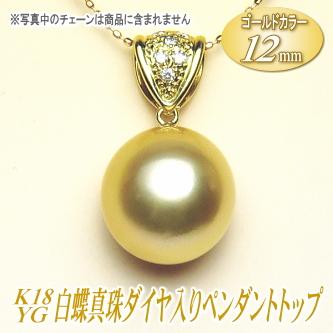 K18YG白蝶真珠ダイヤ入りペンダントトップ(ゴールドカラー/12ミリ)