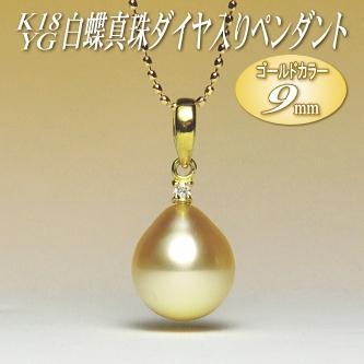 K18YG白蝶真珠ダイヤ入りペンダント(ゴールドカラー/9mm/チェーン有無選択可)