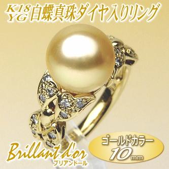 K18YG白蝶真珠ダイヤ入りリング(10ミリ/ゴールドカラー)【Brillant d'or(ブリアンドール)】