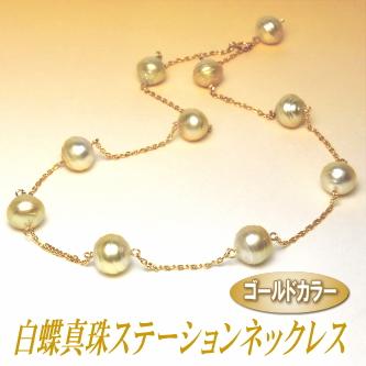 白蝶真珠ステーションネックレス(ゴールドカラー)