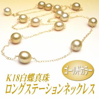 アレンジ多彩でスタイリッシュ!ゴールドカラーの白蝶真珠ロングステーションネックレス(K18製チェーン使用)