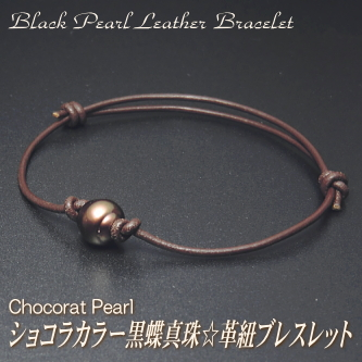 ショコラカラー黒蝶真珠☆革紐ブレスレット(革紐カラー:ダークブラウン)