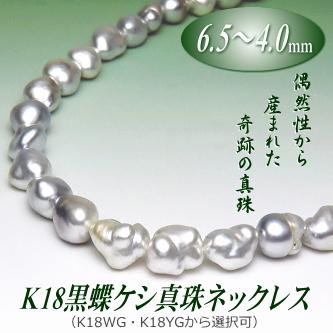 K18黒蝶ケシ真珠ネックレス(6.5~4.0ミリ/WG・YGより選択可)