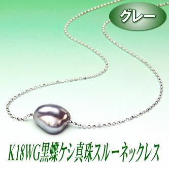 K18WG黒蝶ケシ真珠スルーネックレス(グレーカラー)