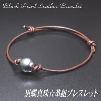 黒蝶真珠☆革紐ブレスレット(革紐カラー:ダークブラウン/1連タイプ)