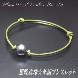 黒蝶真珠☆革紐ブレスレット(革紐カラー:グリーン/1連タイプ)