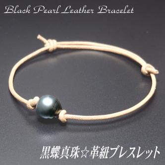 黒蝶真珠☆革紐ブレスレット(革紐カラー:ライトブラウン/1連タイプ)