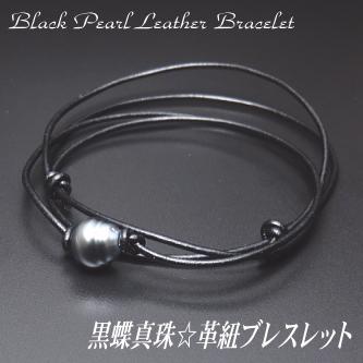 黒蝶真珠☆革紐ブレスレット(革紐カラー:ブラック)