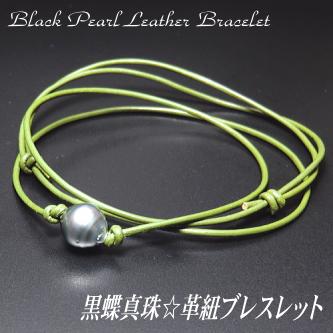 黒蝶真珠☆革紐ブレスレット(革紐カラー:グリーン)