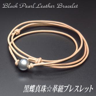 黒蝶真珠☆革紐ブレスレット(革紐カラー:ライトブラウン)