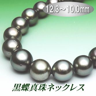黒蝶真珠ネックレス(12.3~10.0ミリ/グリーンカラー)