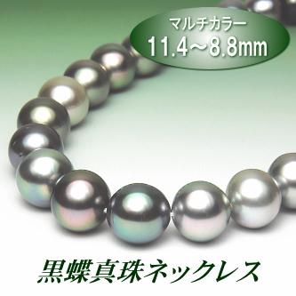 黒蝶真珠ネックレス(11.4~8.8ミリ/マルチカラー)
