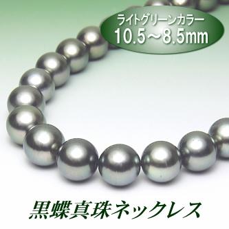 黒蝶真珠ネックレス(10.5~8.5ミリ/ライトグリーンカラー)