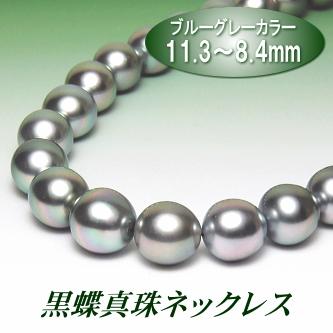 黒蝶真珠ネックレス(11.3~8.4ミリ/ブルーグレーカラー)