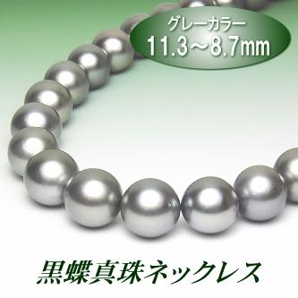 黒蝶真珠ネックレス(11.3~8.7ミリ/グレーカラー)