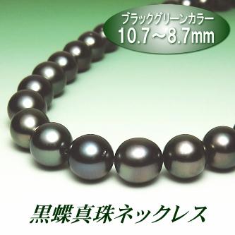 黒蝶真珠ネックレス(10.7~8.7ミリ/ブラックグリーンカラー)