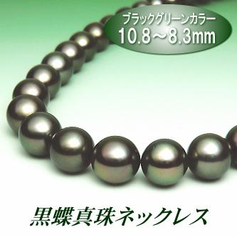 黒蝶真珠ネックレス(10.8~8.3ミリ/ブラックグリーンカラー)