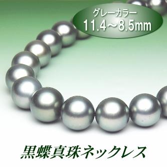 黒蝶真珠ネックレス(11.4~8.5ミリ/グレーカラー)