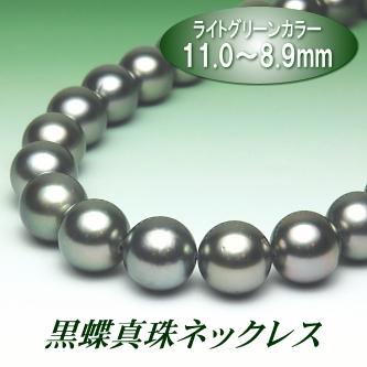 黒蝶真珠ネックレス(11.0~8.9ミリ/ライトグリーンカラー)