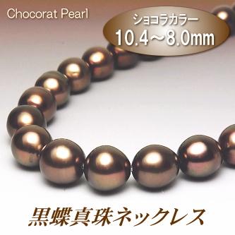 黒蝶真珠ネックレス(10.4~8.0ミリ/ショコラカラー)