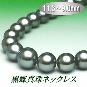 黒蝶真珠ネックレス(11.3~9.0ミリ/グリーンカラー)