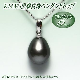 K14WG黒蝶真珠ペンダントトップ(9ミリ/ブラックグリーンカラー)