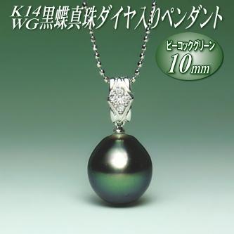 K14WG黒蝶真珠ダイヤ入りペンダント(ピーコックグリーンカラー/10ミリ/チェーン有無選択可)