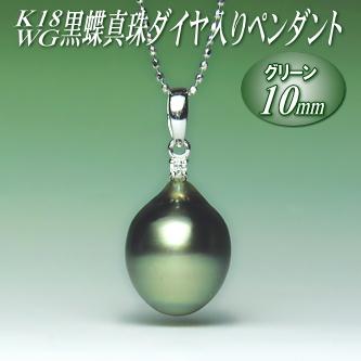 K18WG黒蝶真珠ダイヤ入りペンダント(グリーンカラー/10mm/チェーン有無選択可)