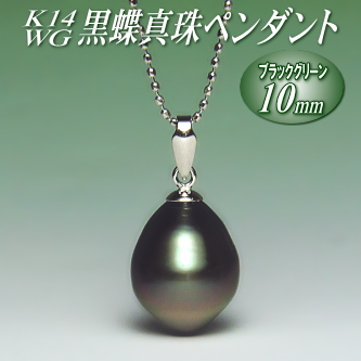 K14WG黒蝶真珠ペンダント(ブラックグリーンカラー/10mm/チェーン有無選択可)