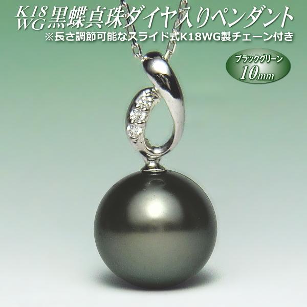 黒蝶真珠 ペンダント K18ホワイトゴールド ブラックグリーンカラー 10mm 長さ調節可能なK18WG製チェーン付き