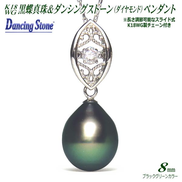 黒蝶真珠 ダンシングストーン ペンダント K18ホワイトゴールド ダイヤ入り 長さ調節可能なスライド式チェーン付き