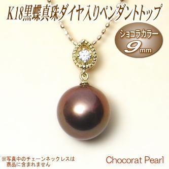 K18黒蝶真珠ダイヤ入りペンダントトップ(9ミリ/ショコラカラー)