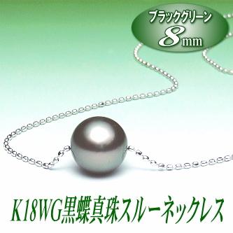 K18WG黒蝶真珠スルーネックレス(8ミリ/ブラックグリーンカラー)
