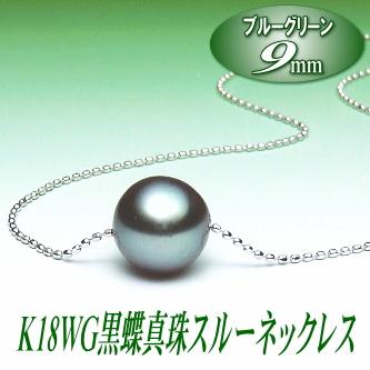 K18WG黒蝶真珠スルーネックレス(9ミリ/ブルーグリーンカラー)