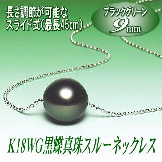 長さ調節可能なK18WG黒蝶真珠スルーネックレス(9ミリ/ブラックグリーンカラー)