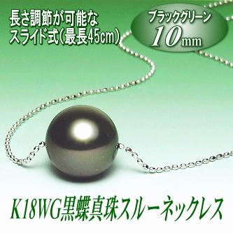 長さ調節可能なK18WG黒蝶真珠スルーネックレス(10ミリ/ブラックグリーンカラー)