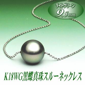 K18WG黒蝶真珠スルーネックレス(ライトグリーンカラー/9.5ミリ)